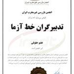 انجمن بازرسی غیر مخرب ایران